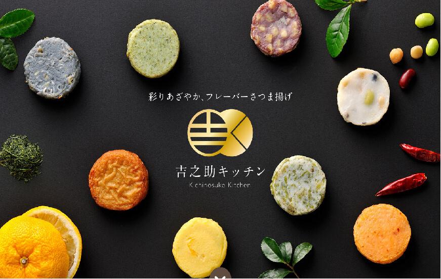 吉之助キッチンWebサイト
